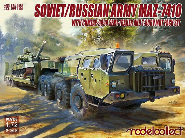 ソ連/ロシア陸軍 MAZ-7410 w/ChMZAP-9990 セミトレーラー & T-80BV MBT セットプラモデル(モデルコレクト1/72 AFV キットNo.UA72153)商品画像