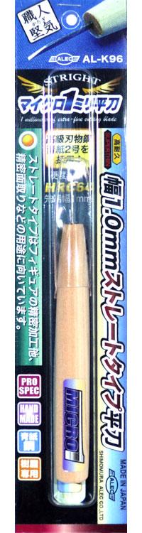 マイクロ 1ミリ 平刀 幅 1.0mm ストレートタイプ 平刃彫刻刀(シモムラアレック職人堅気No.AL-K096)商品画像