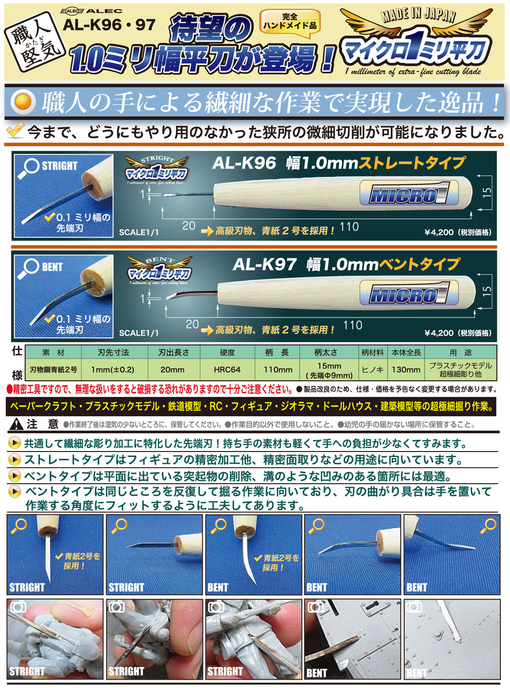マイクロ 1ミリ 平刀 幅 1.0mm ストレートタイプ 平刃彫刻刀(シモムラアレック職人堅気No.AL-K096)商品画像_2