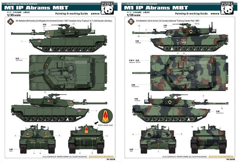 M1 IP エイブラムス 主力戦車プラモデル(パンダホビー1/35 CLASSICAL SCALE SERIESNo.PH35038)商品画像_2