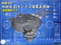 フジミ集める装備品シリーズ戦艦 大和 九四式 46センチ 3連装 主砲塔 増設機銃付き