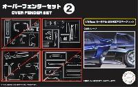 フジミガレージ&ツールオーバーフェンダーセット 2