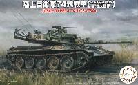 陸上自衛隊 74式戦車 (BATRA搭載 評価支援隊)