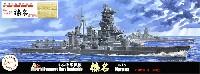 日本海軍 高速戦艦 榛名 昭和19年 捷一号作戦 特別仕様 純正エッチングパーツ付き
