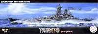 日本海軍 超弩級戦艦 大和 昭和16年/竣工時