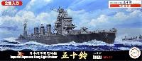 フジミ1/700 特シリーズ日本海軍 軽巡洋艦 五十鈴 昭和19年 特別仕様 純正エッチングパーツ付き