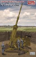 アミュージングホビー1/35 ミリタリードイツ 88mm砲 Flak41 (初回限定版)