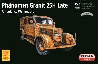 フェノーメン グラニット 25H 後期型 ドイツ国防軍 救急車