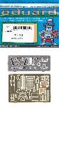 エデュアルド1/72 エアクラフト用 カラーエッチング (73-×)F-35B エッチングパーツ (ハセガワ用)