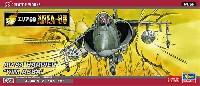 AV-8A ハリアー キム・アバ (エリア88)