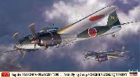 空技廠 P1Y1 陸上爆撃機 銀河 11型 第765航空隊 多銃装備機