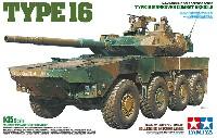 タミヤ1/35 ミリタリーミニチュアシリーズ陸上自衛隊 16式機動戦闘車