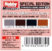 リアルロボット専用カラーセット