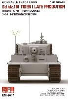 ライ フィールド モデル1/35 AFVティーガー 1 後期型 連結組立可動式履帯