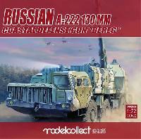 ロシア軍 A-222 130mm 自走沿岸砲システム ベーレク