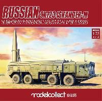 モデルコレクト1/72 AFV キットロシア 9K723 イスカンデル-M 短距離弾道ミサイル w/MZKTシャシー