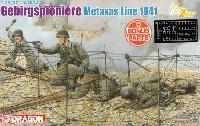 ドイツ 山岳戦闘工兵 ギリシャ戦線 1941年 小火器&装備品パーツ付き