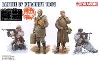 ハリコフ攻防戦 1943年 小火器&装備品パーツ付き