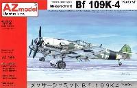 メッサーシュミット Bf109K-4 クーアフュルスト