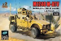 M1240 M-ATV MRAP w/O-GPK 砲塔 (2キット入り)