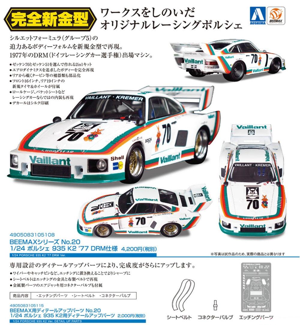 ポルシェ 935 K2 '77 DRMプラモデル(BEEMAX1/24 カーモデルNo.020)商品画像_4