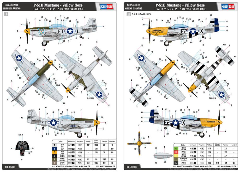 P-51D マスタングプラモデル(ホビーボス1/48 エアクラフト プラモデルNo.85808)商品画像_3