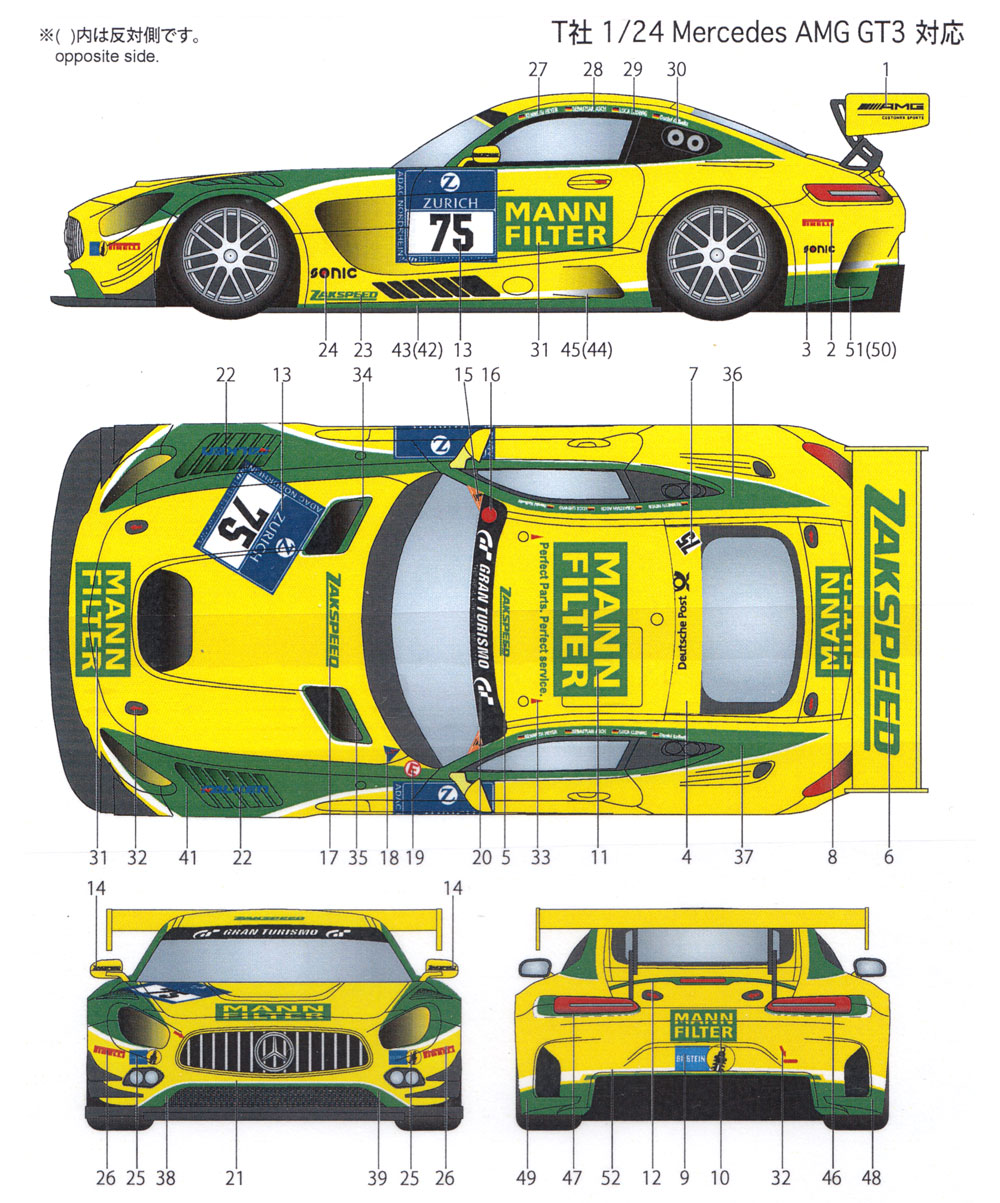 メルセデス AMG GT3 #75 ニュルブルクリンク 24時間 2016 デカールデカール(スタジオ27ツーリングカー/GTカー オリジナルデカールNo.DC1212)商品画像_1