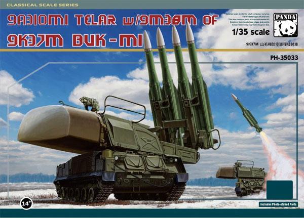 ロシア 9K37M Buk-M1 ブーク防空ミサイルシステムプラモデル(パンダホビー1/35 CLASSICAL SCALE SERIESNo.PH35033)商品画像