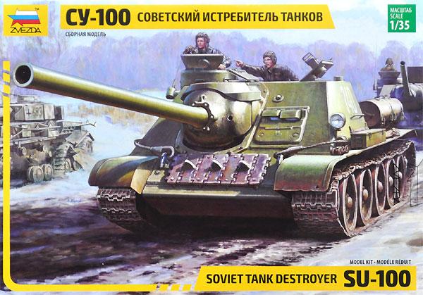 ソビエト自走砲 SU-100プラモデル(ズベズダ1/35 ミリタリーNo.3688)商品画像