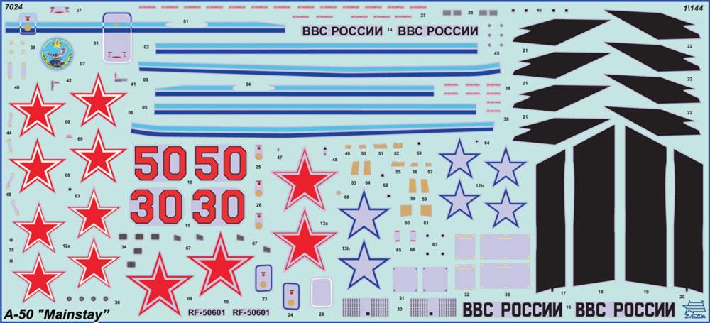 べリエフ A-50 メインステイ ロシア 早期警戒管制機プラモデル(ズベズダ1/144 エアモデルNo.7024)商品画像_2