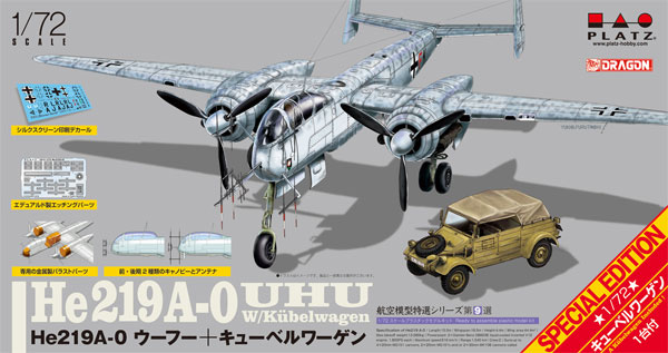 He219A-0 ウーフー + キューベルワーゲンプラモデル(プラッツ航空模型特選シリーズNo.AE-009)商品画像