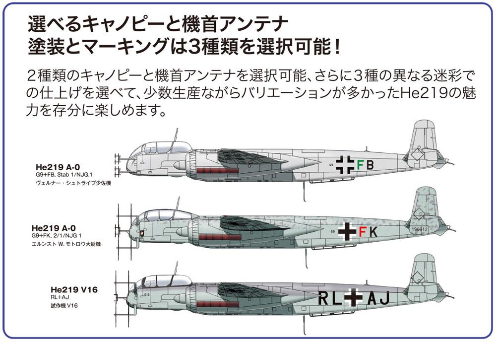 He219A-0 ウーフー + キューベルワーゲンプラモデル(プラッツ航空模型特選シリーズNo.AE-009)商品画像_2