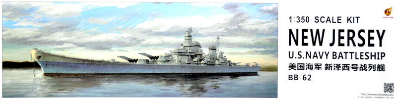 アメリカ海軍 戦艦 ニュージャージー BB-62プラモデル(ベリーファイア1/350 艦船No.VF350911)商品画像