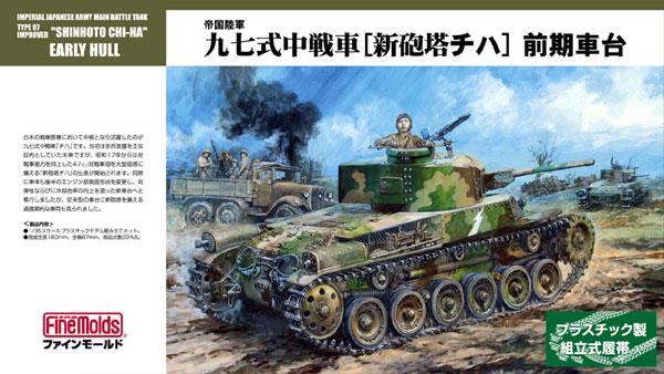 帝国陸軍 九七式中戦車 新砲塔 チハ 前期車台プラモデル(ファインモールド1/35 ミリタリーNo.FM026)商品画像