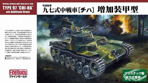 帝国陸軍 九七式中戦車 チハ 増加装甲型プラモデル(ファインモールド1/35 ミリタリーNo.FM027)商品画像