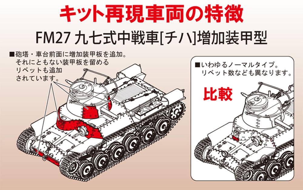 帝国陸軍 九七式中戦車 チハ 増加装甲型プラモデル(ファインモールド1/35 ミリタリーNo.FM027)商品画像_1