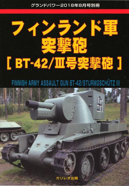 フィンランド軍 突撃砲 BT-42 / 3号突撃砲別冊(ガリレオ出版グランドパワー別冊No.L-09/19)商品画像