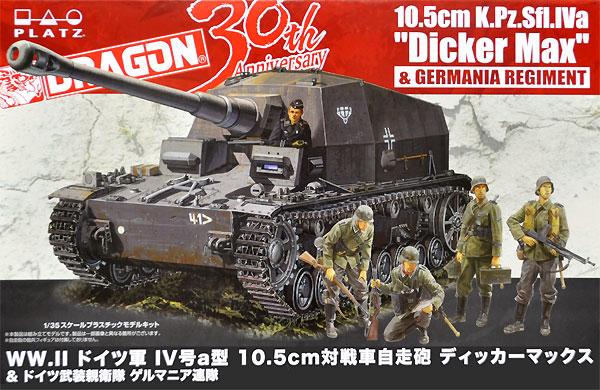 WW2 ドイツ軍 4号a型 10.5cm対戦車自走砲 ディッカーマックス & ドイツ武装親衛隊 ゲルマニア連隊プラモデル(ドラゴン1/35