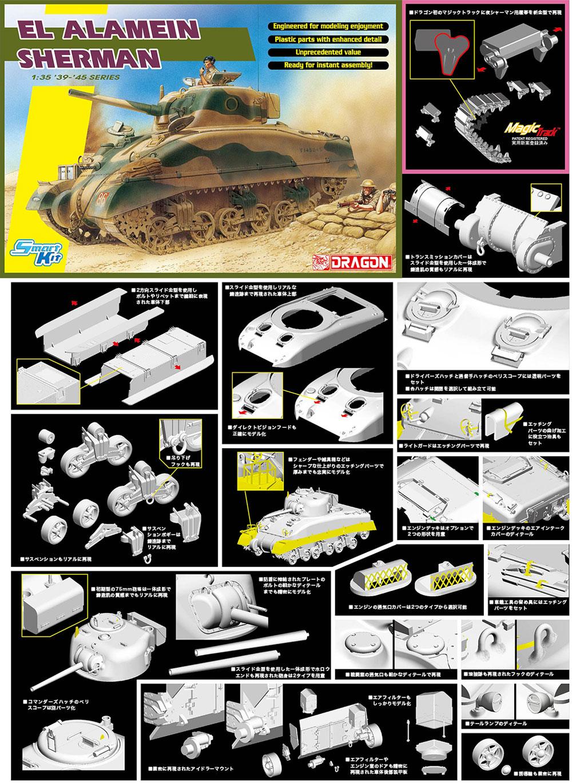 イギリス エル アラメイン シャーマン w/マジックトラックプラモデル(ドラゴン1/35 '39-'45 SeriesNo.6617)商品画像_2