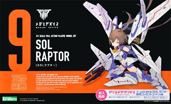 SOLラプタープラモデル(コトブキヤメガミデバイスNo.009)商品画像