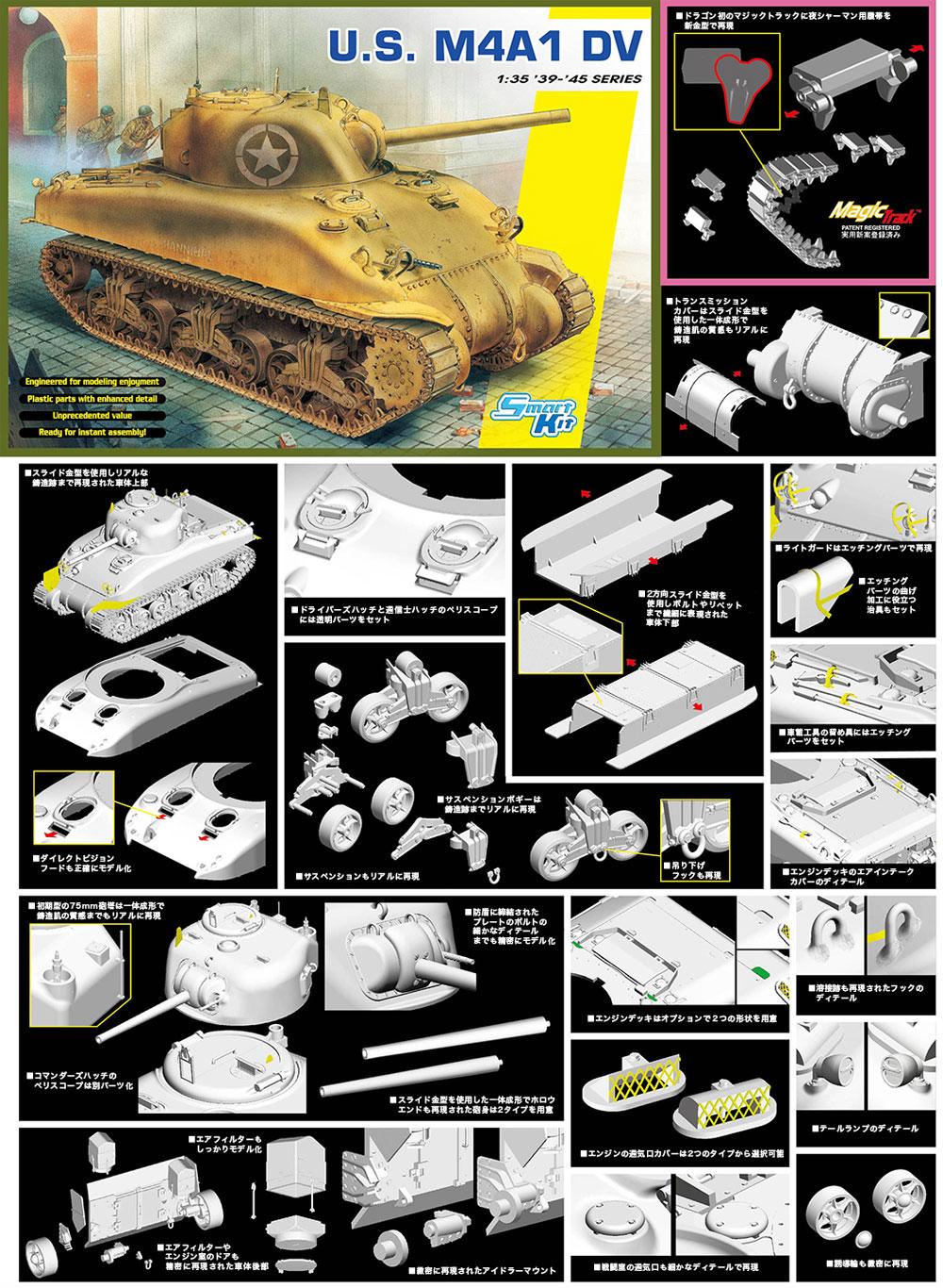 アメリカ M4A1 シャーマン DV (直視バイザー型) w/マジックトラックプラモデル(ドラゴン1/35 '39-'45 SeriesNo.6618)商品画像_2