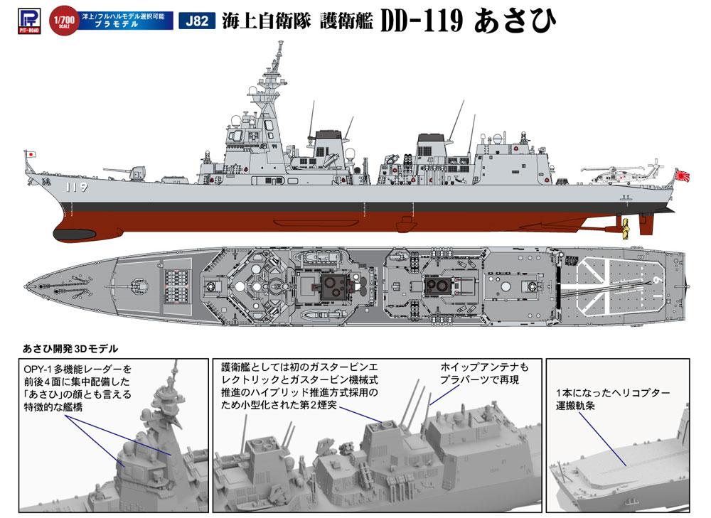 海上自衛隊 護衛艦 DD-119 あさひプラモデル(ピットロード1/700 スカイウェーブ J シリーズNo.J-082)商品画像_1