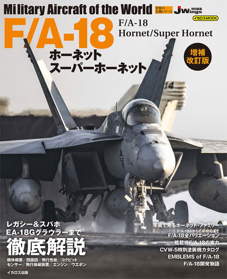 F/A-18 ホーネット スーパーホーネット 増補改訂版ムック(イカロス出版世界の名機シリーズNo.61800-78)商品画像