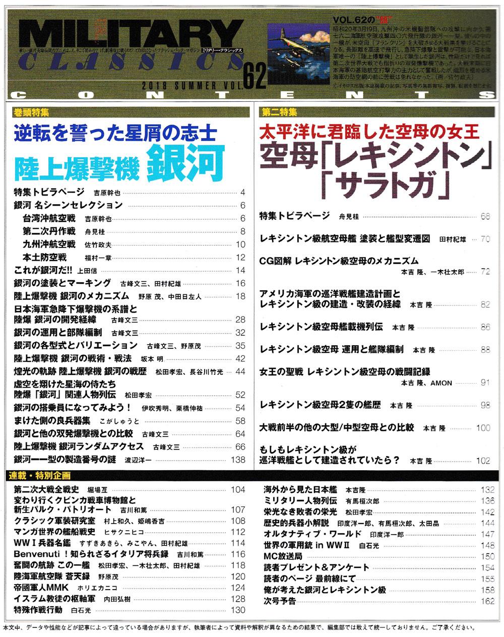 ミリタリー・クラシックス Vol.62雑誌(イカロス出版ミリタリー クラシックス (MILITARY CLASSICS)No.062)商品画像_1