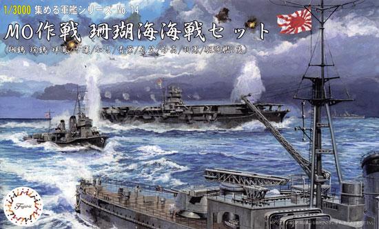 MO作戦 珊瑚海海戦セットプラモデル(フジミ集める軍艦シリーズNo.014)商品画像