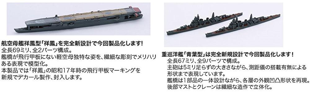 MO作戦 珊瑚海海戦セットプラモデル(フジミ集める軍艦シリーズNo.014)商品画像_3