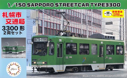 札幌市交通局 3300形 電車 (2両セット)プラモデル(フジミストラクチャー シリーズNo.STR-016)商品画像