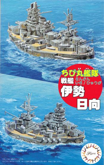 ちび丸艦隊 戦艦 伊勢/日向プラモデル(フジミちび丸艦隊 シリーズNo.ちび丸-040)商品画像