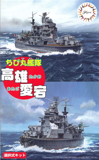 ちび丸艦隊 高雄/愛宕プラモデル(フジミちび丸艦隊 シリーズNo.ちび丸-041)商品画像