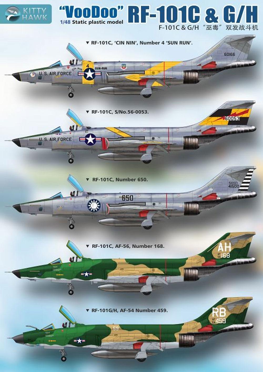 RF-101C & G/H ヴードゥー 偵察機(プラモデル)(キティホーク1/48 ミリタリーNo.KH80116)商品画像_2